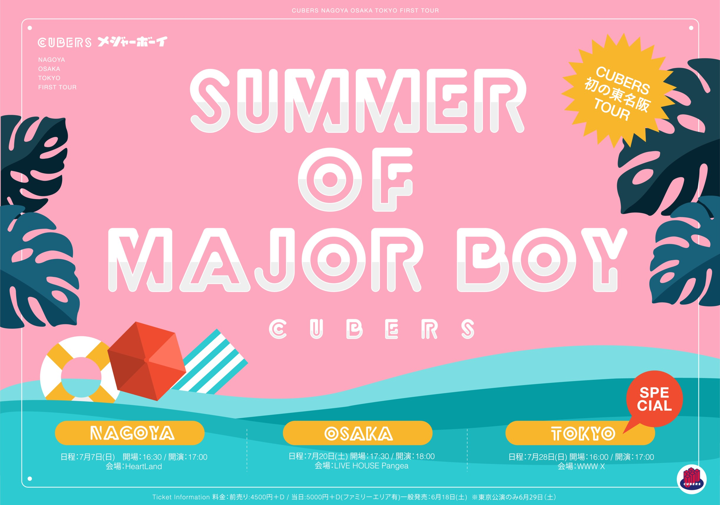 【NEWS】『CUBERS 初の東名阪TOUR〜SPECIAL SUMMER OF MAJOR BOY〜』プレイガイド先行について