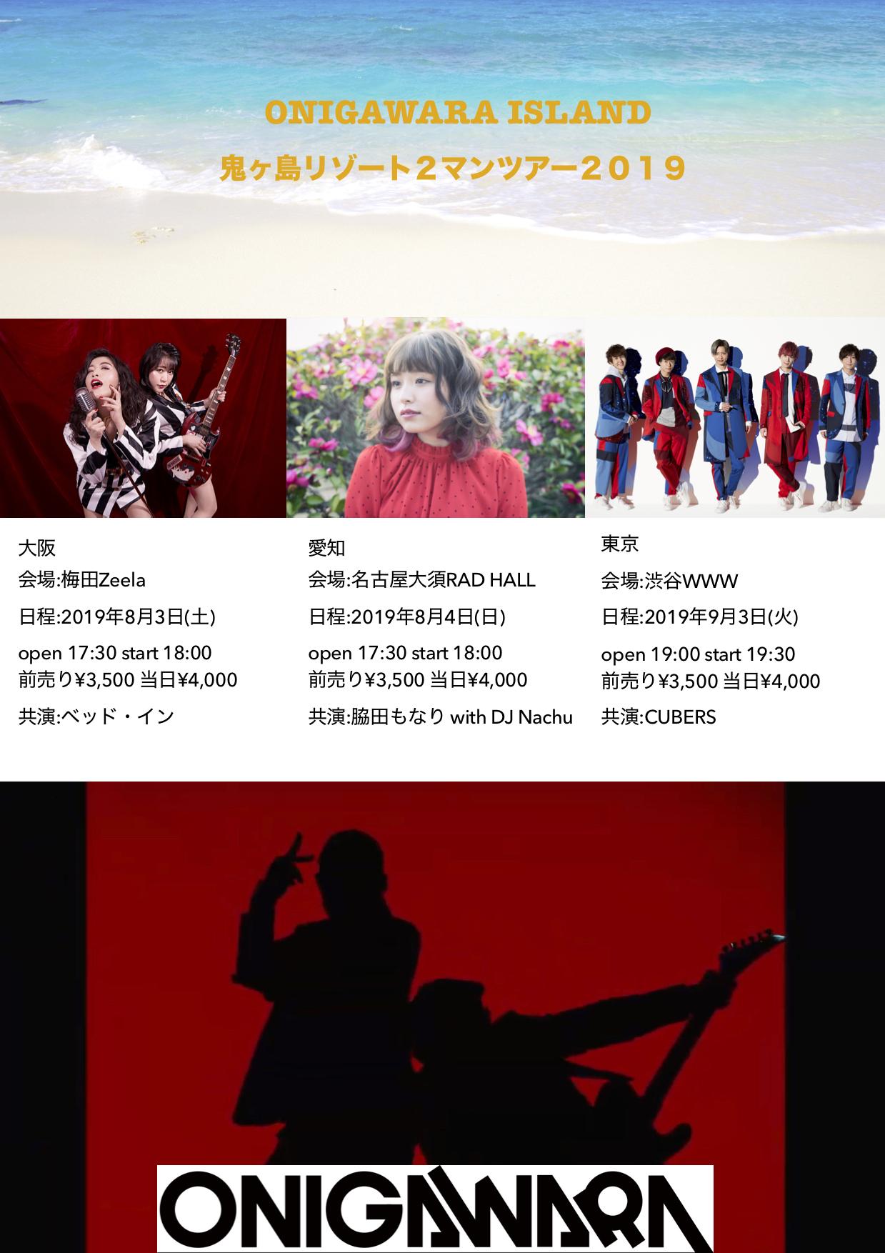 【LIVE】9月3日(火) 「ONIGAWARA ISLAND~鬼ヶ島リゾート2マンツアー2019~」 出演決定!