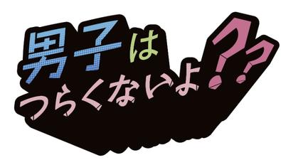 【NEWS】末吉9太郎 舞台「男子はつらくないよ??」日替わりゲスト出演決定のお知らせ