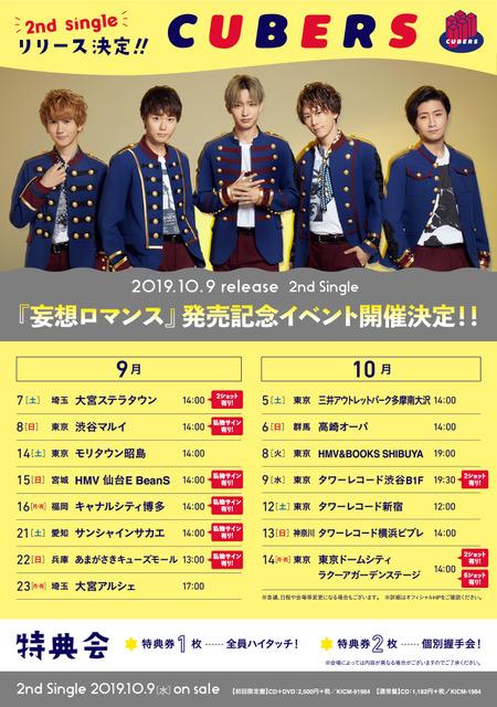 ★☆10月9日発売 メジャー2ndシングル「妄想ロマンス」リリースイベントTOUR日程発表★☆
