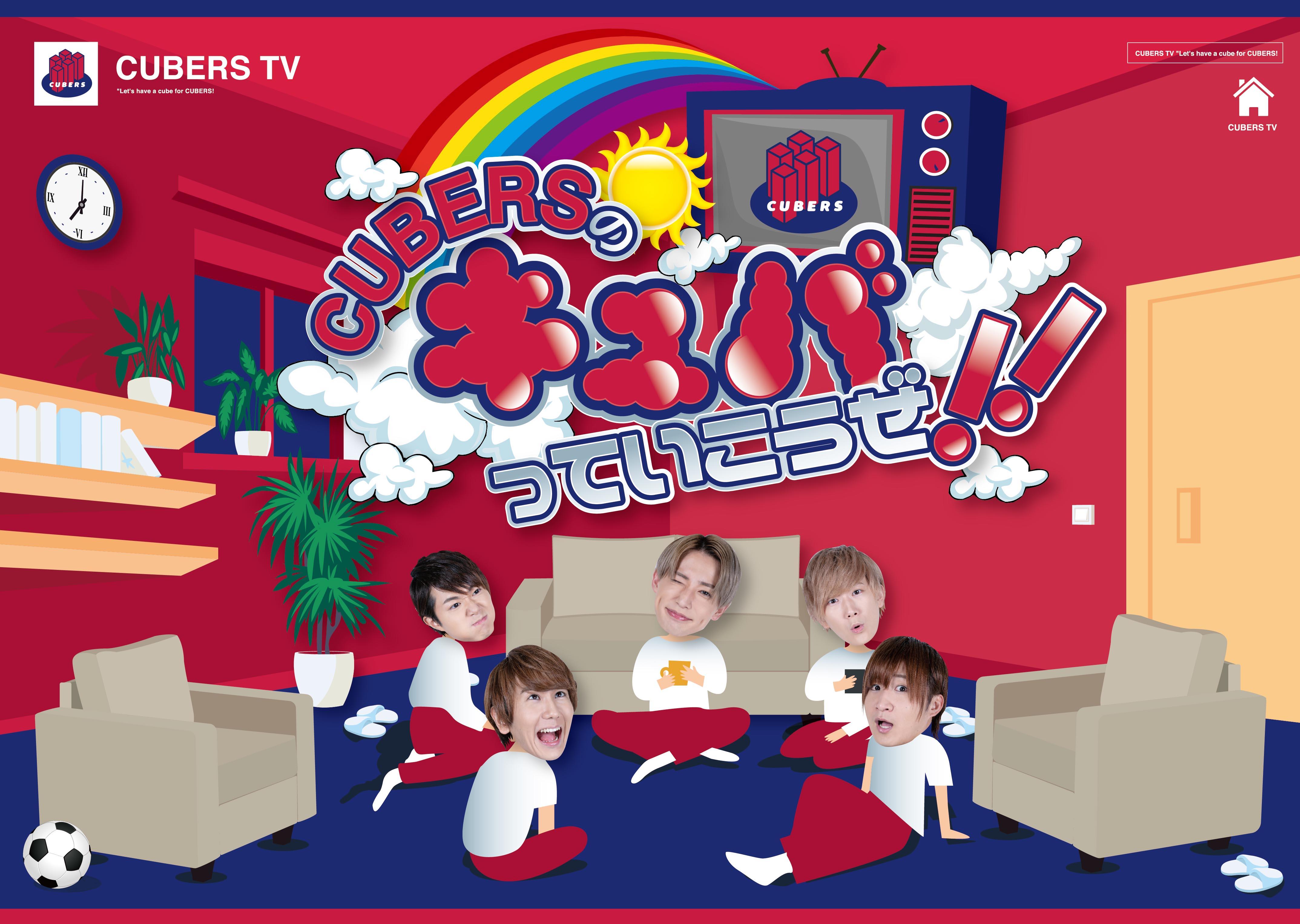 ★☆LINE LIVEでレギュラー番組「CUBERSのキュバっていこうぜ!! 」スタート ★☆
