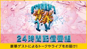 OTODAMA青春TV24時間配信番組_thumb