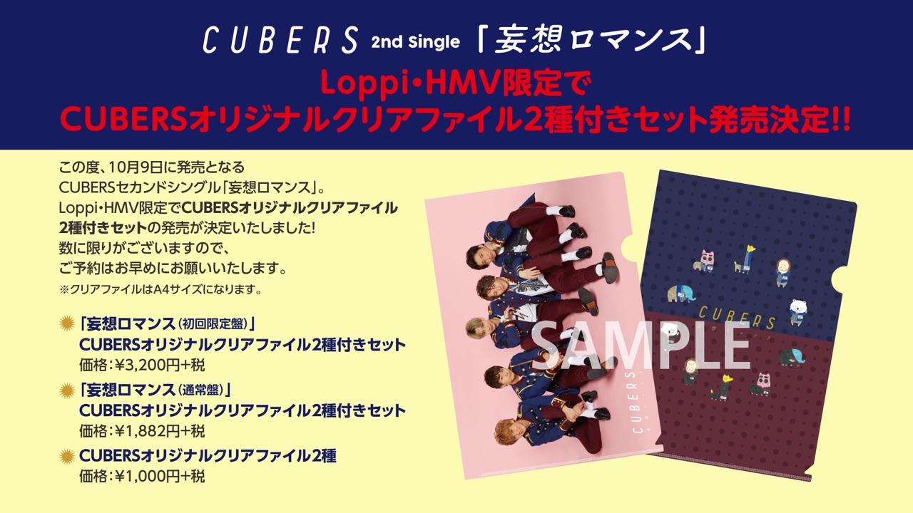 【NEWS】CUBERSセカンドシングル「妄想ロマンス」Loppi・HMV限定でCUBERSオリジナルクリアファイル2種付きセット発売決定!!