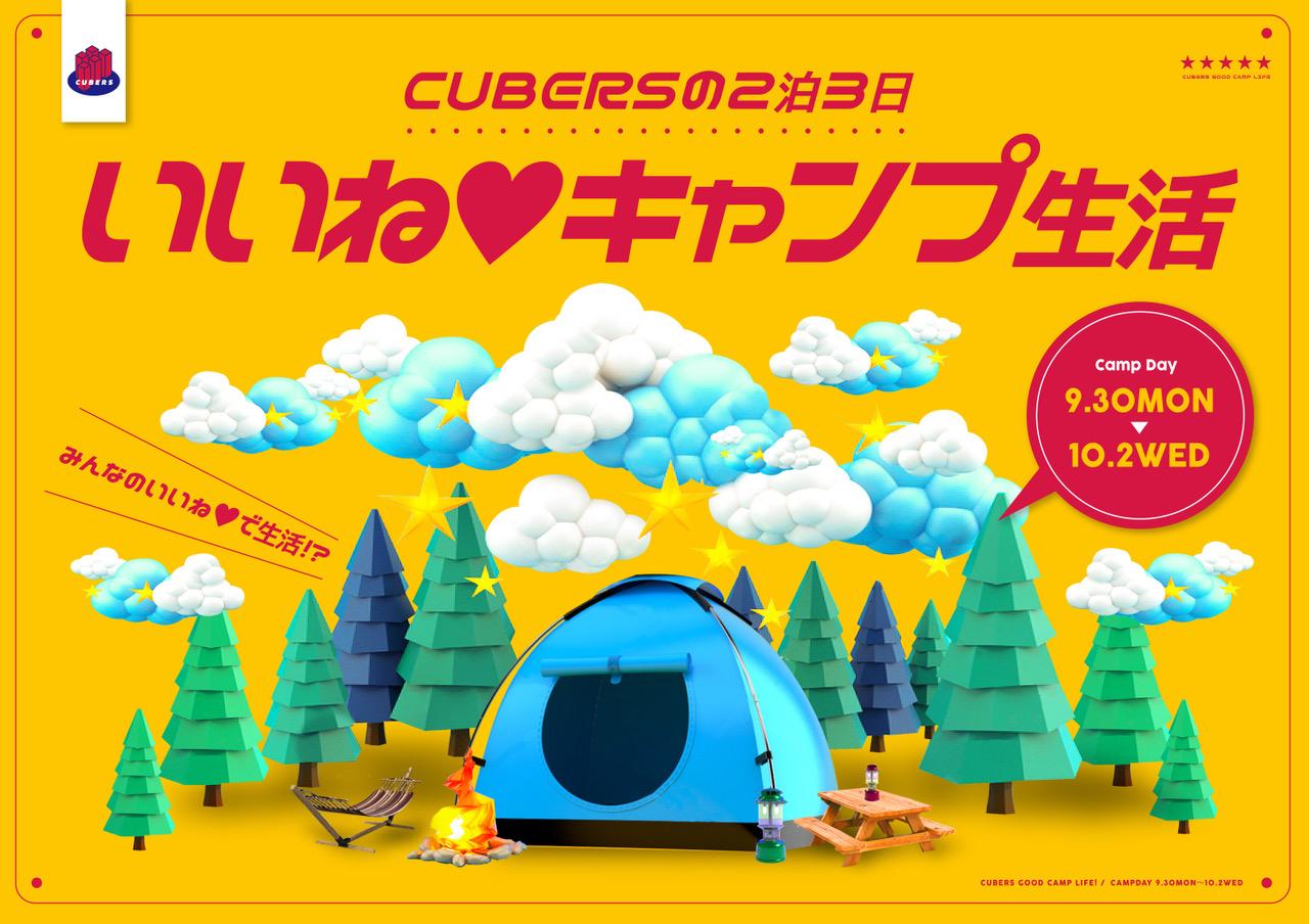 ★☆キャンプ詳細解禁!9/30〜10/2で「CUBERSの2泊3日 いいね❤︎キャンプ生活」実施★☆