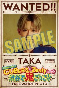 taka_sample