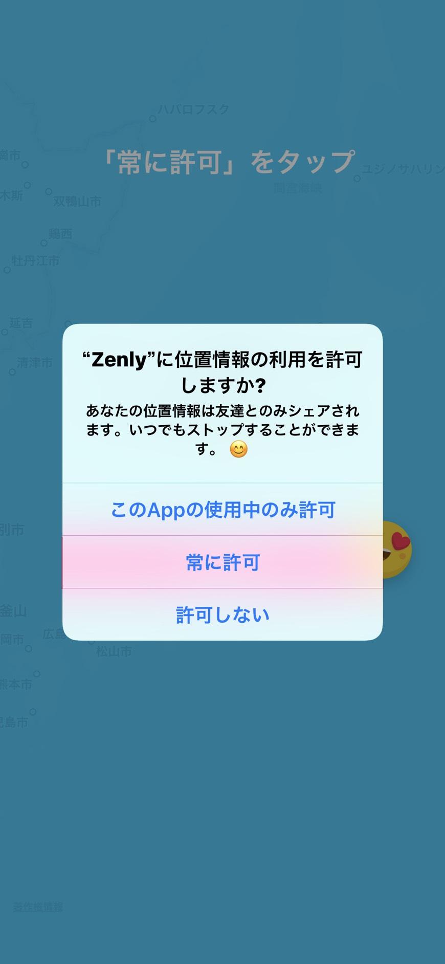 友達追加 ゼンリーid