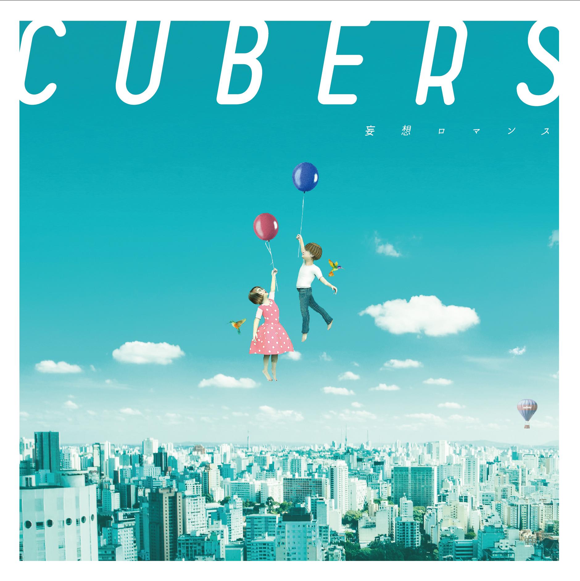 【NEWS】本日、メジャー2ndシングル「妄想ロマンス」発売!カップリング曲も配信スタート♪