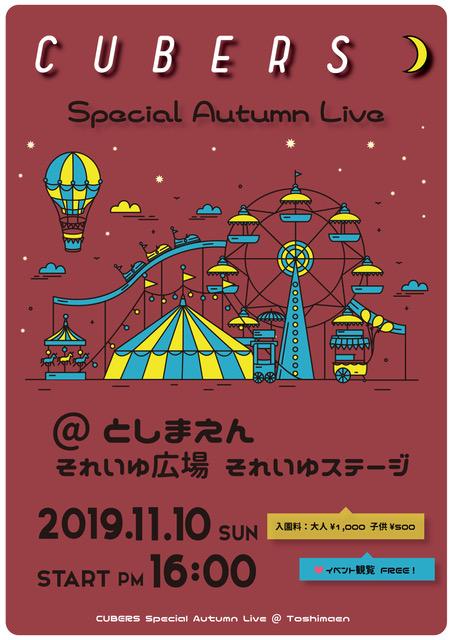 "★☆11月10日(土) ""CUBERS Autumn Special Live"" 開催決定!★☆"