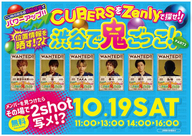 """【NEWS】10月19日(土) """"CUBERSの偽物登場でパワーアップ""""「CUBERSをZenlyで探せ!!渋谷で鬼ごっこ!!PART2」開催決定!"""