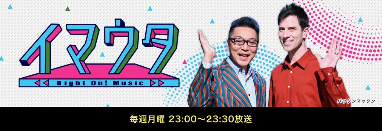 【NEWS】11/18 BS日テレ「イマウタ-Right On! Music-」で CUBERSが紹介されます!