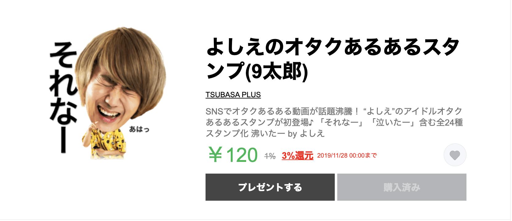 """【NEWS】9太郎の""""オタクあるあるスタンプ""""が登場♪"""