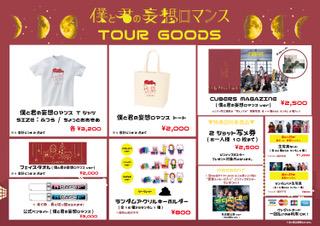 ★☆『CUBERS 東名阪TOUR〜僕と君の妄想ロマンス〜』名古屋公演 物販・特典会情報更新★☆