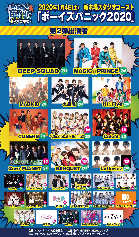 【LIVE】来年 1月4日(土)「ボーイズパニック2020」に出演が決定!!