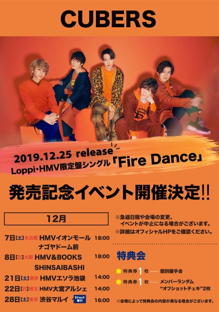 """★☆12月25日発売 """"Loppi・HMV限定盤シングル「Fire Danve」"""" 発売記念イベント開催決定!★☆"""