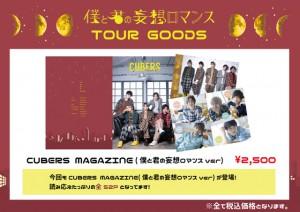 【GOODS】CUBERSMAGAZINE_通販
