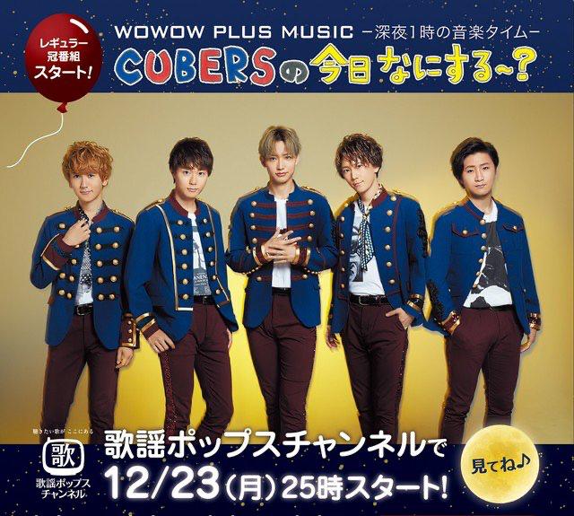 【NEWS】12月23日(月) 初回放送 WOWOW PLUS MUSIC 「CUBERSの今日なにする~?」番宣動画 公開!