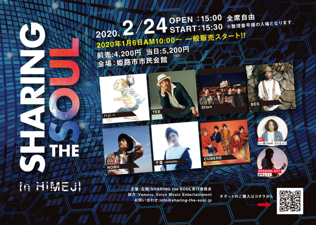 【LIVE】2020年2月24日(月・祝)  『SHARING the SOUL in HIMEJI』に出演決定!