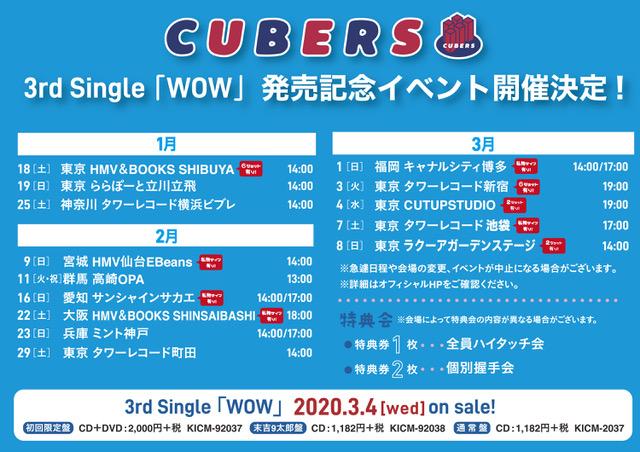 ★☆3月4日発売 メジャー3rdシングル「WOW」リリースイベント開催決定!★☆