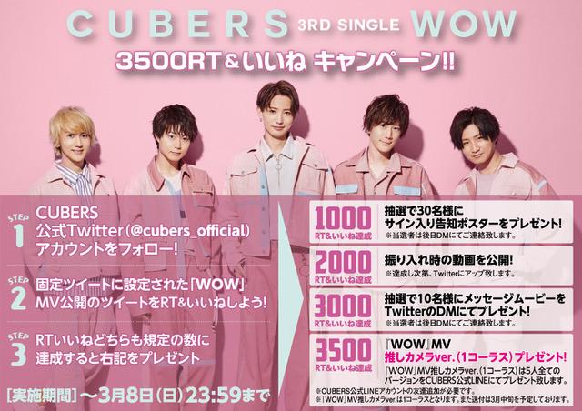 "★☆『WOW』MV公開記念""3500RT・いいねキャンペーン""実施!★☆"