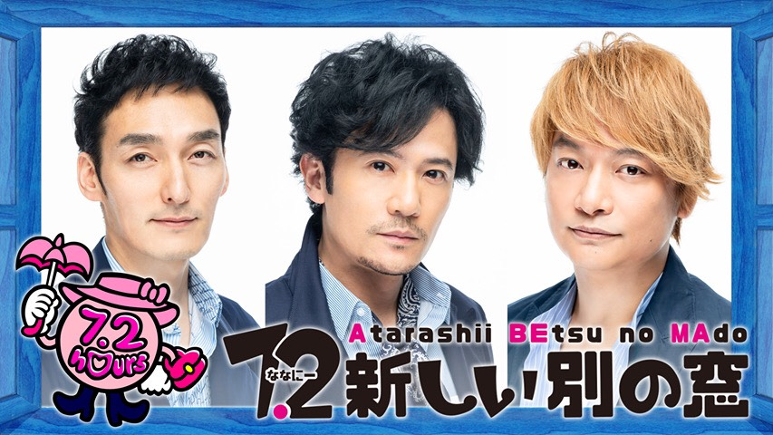 ★☆AbemaSPECIAL2『7.2 新しい別の窓』にCUBERSの出演が決定★☆