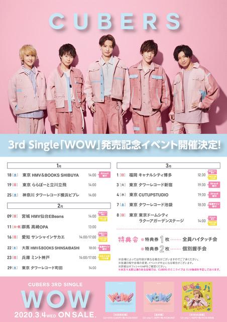 【お知らせ】メジャー3rdシングル「WOW」発売記念イベント 時間変更のお知らせ