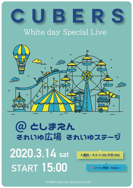 """★☆3月14日(土) としまえんにて""""CUBERS White day Special Live""""開催決定!★☆"""