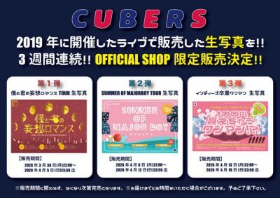 """【NEWS】2019年のライブで販売した生写真を3週間連続!! """"CUBERS OFFICIAL SHOP限定"""" 販売決定!"""