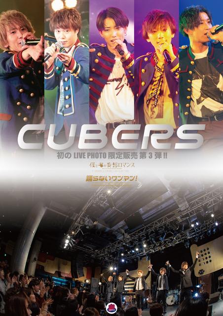【お知らせ】CUBERS 初のLIVE PHOTO 第3弾 販売スタート!
