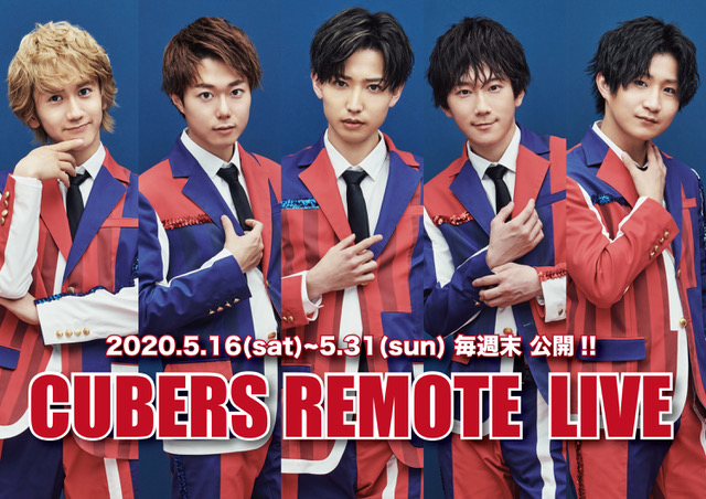 "【NEWS】週末に ""CUBERS REMOTE LIVE"" 公開決定!"