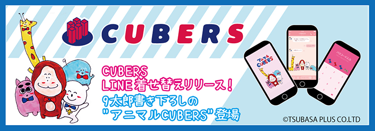 CUBERS LINE着せ替えリリース!