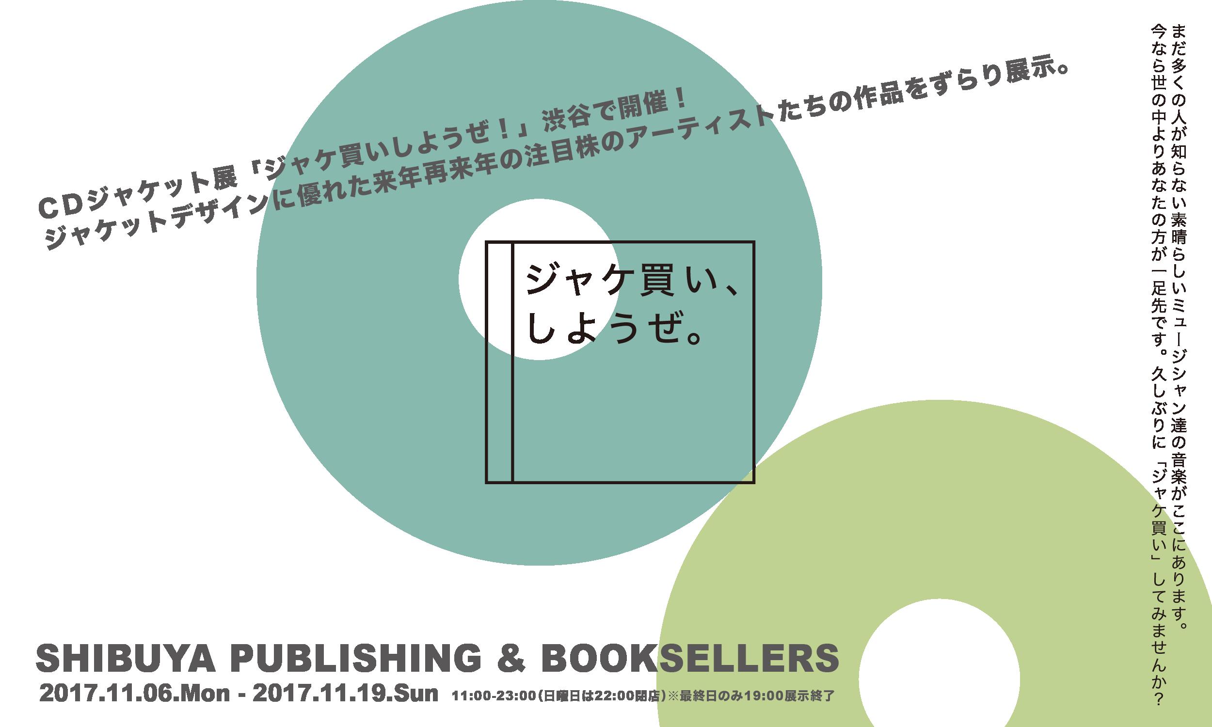 【NEWS】CDジャケット展『ジャケ買いしようぜ!』にCUBERS出展!