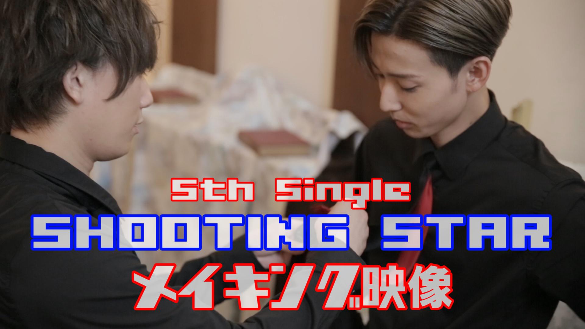 【NEWS】「SHOOTING STAR」MVメイキング映像公開