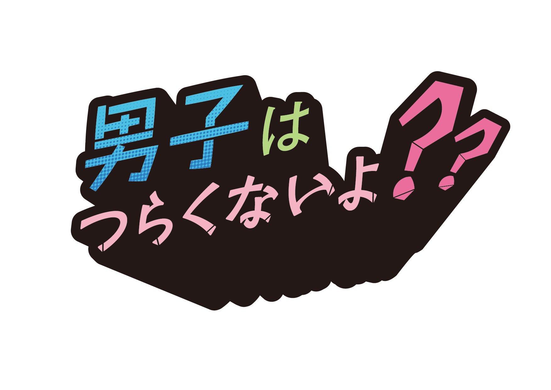 ★☆優・春斗が 舞台「男子はつらくないよ??」出演決定のお知らせ★☆