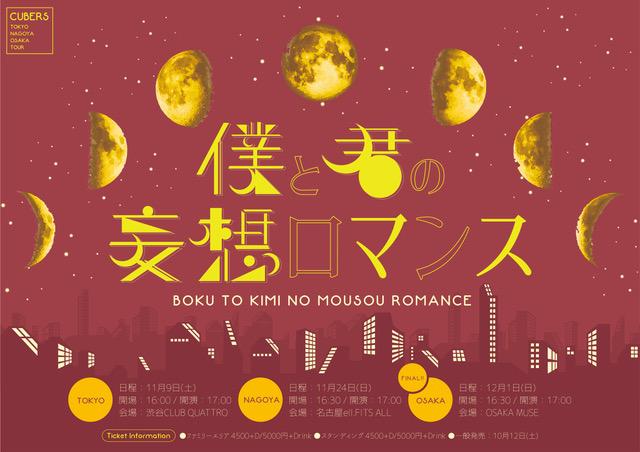 ★☆秋に開催の東名阪TOURタイトルは『CUBERS 東名阪TOUR〜僕と君の妄想ロマンス〜』に決定★☆