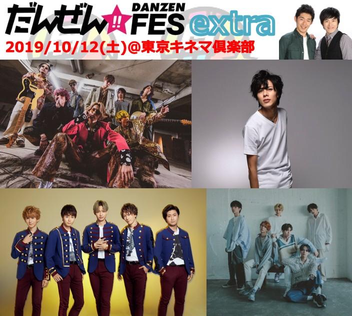 【LIVE】10月12日(土)「だんぜん!!FES extra」にライブ出演決定!
