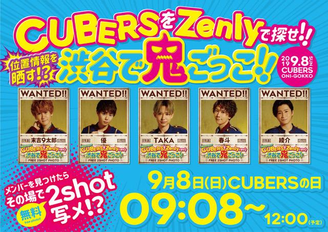 【NEWS】9月8日、キューバーズの日に「CUBERSをZenlyで探せ!!渋谷で鬼ごっこ!!」開催決定!