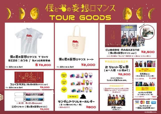 ★☆『CUBERS 東名阪TOUR〜僕と君の妄想ロマンス〜』大阪公演 物販・特典会情報更新★☆