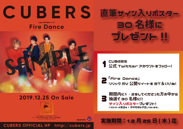 【NEWS】「Fire Dance」ポスタープレゼント実施のお知らせ