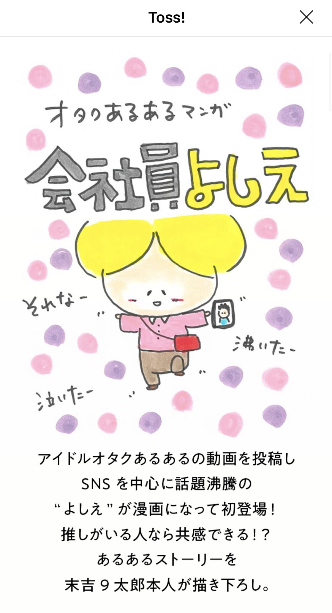"【NEWS】末吉9太郎がLINE MOOK""Toss!""にて「よしえ主演!オタクあるある漫画」掲載♪"