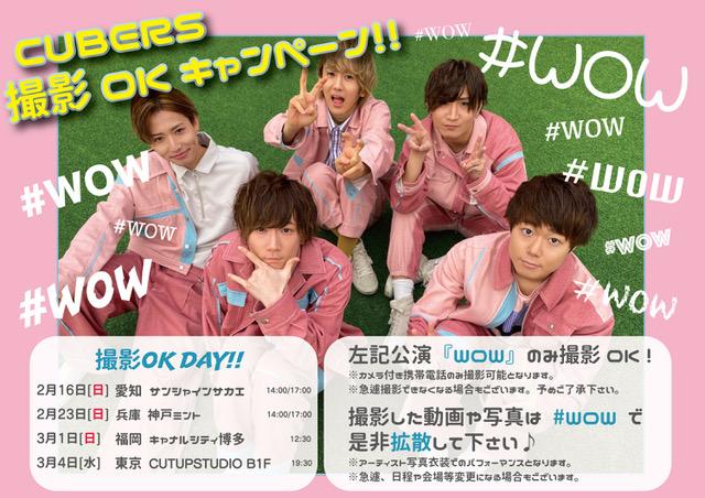 ★☆メジャー3rdシングル『WOW』撮影OKキャンペーン実施★☆