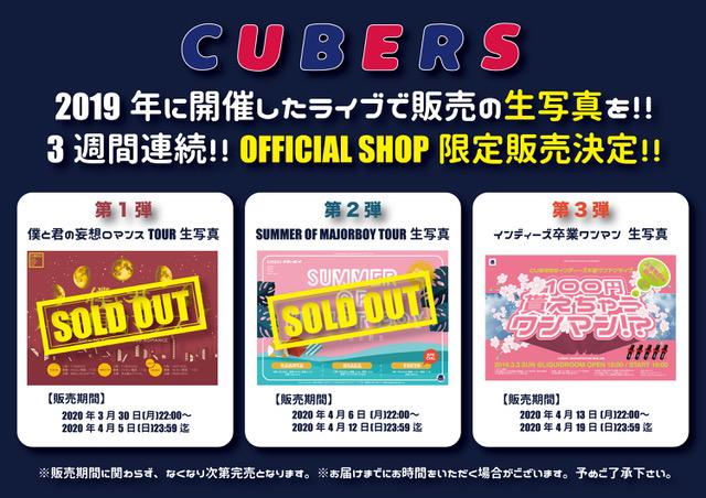 """【お知らせ】""""CUBERS OFFICIAL SHOP限定"""" 3週間連続販売している2019年のライブの生写真 第3弾 販売開始のお知らせ"""