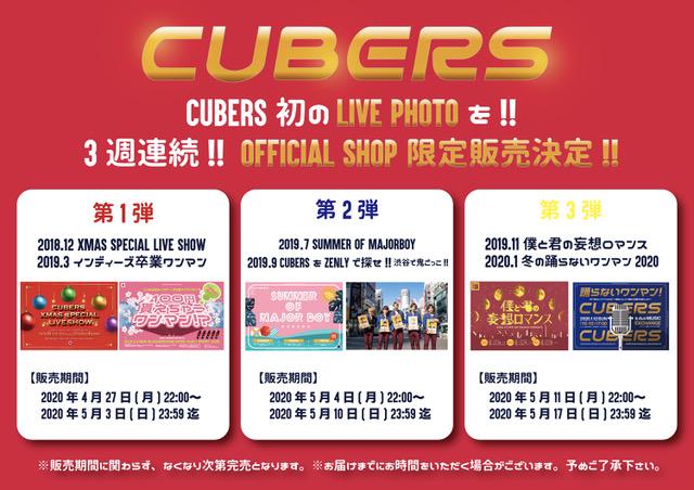 【NEWS】CUBERS 初のLIVE PHOTO 3週間連続 販売決定!