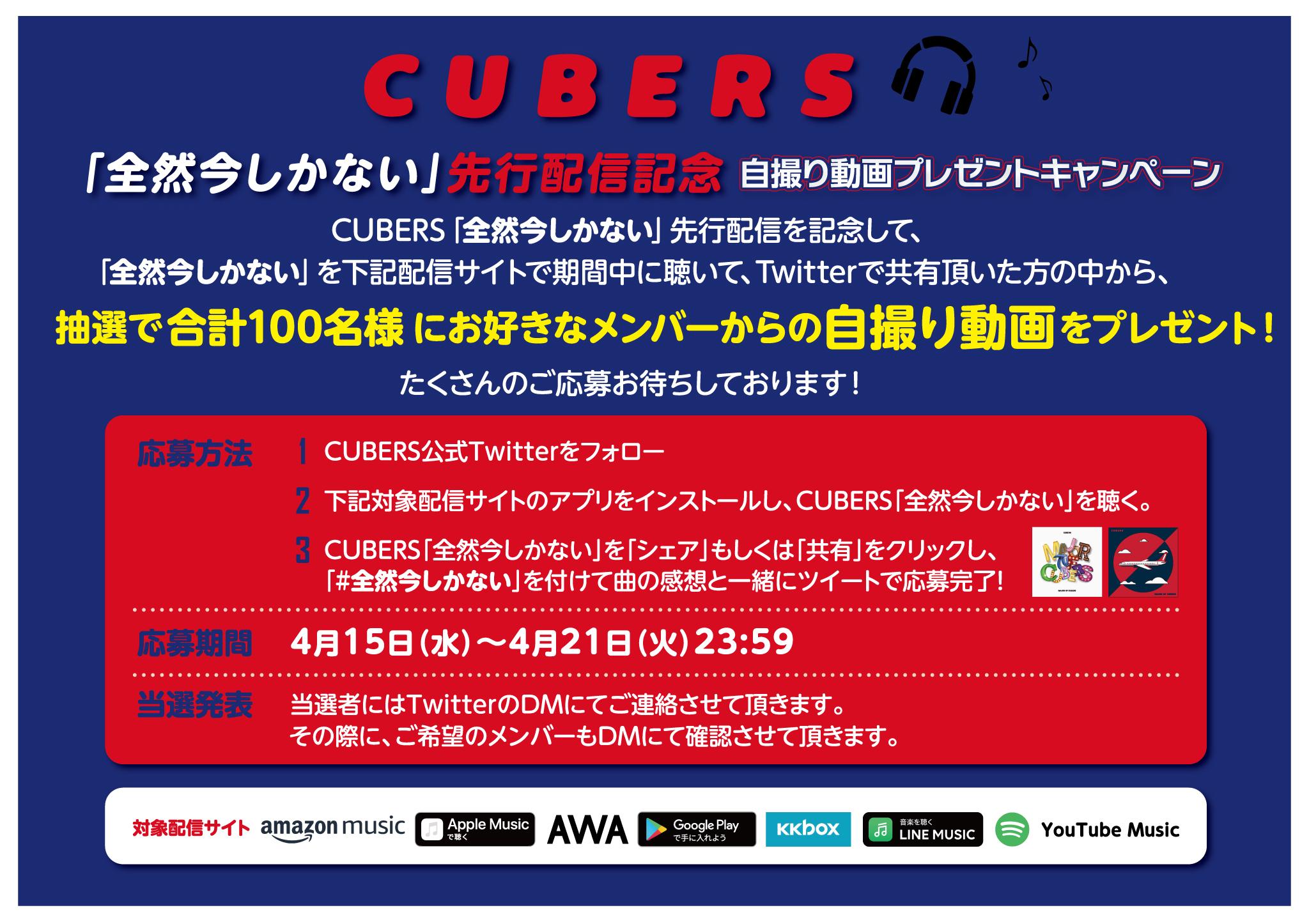 【NEWS】メジャー1stアルバムのリード曲「全然今しかない」先行配信記念キャンペーン実施!