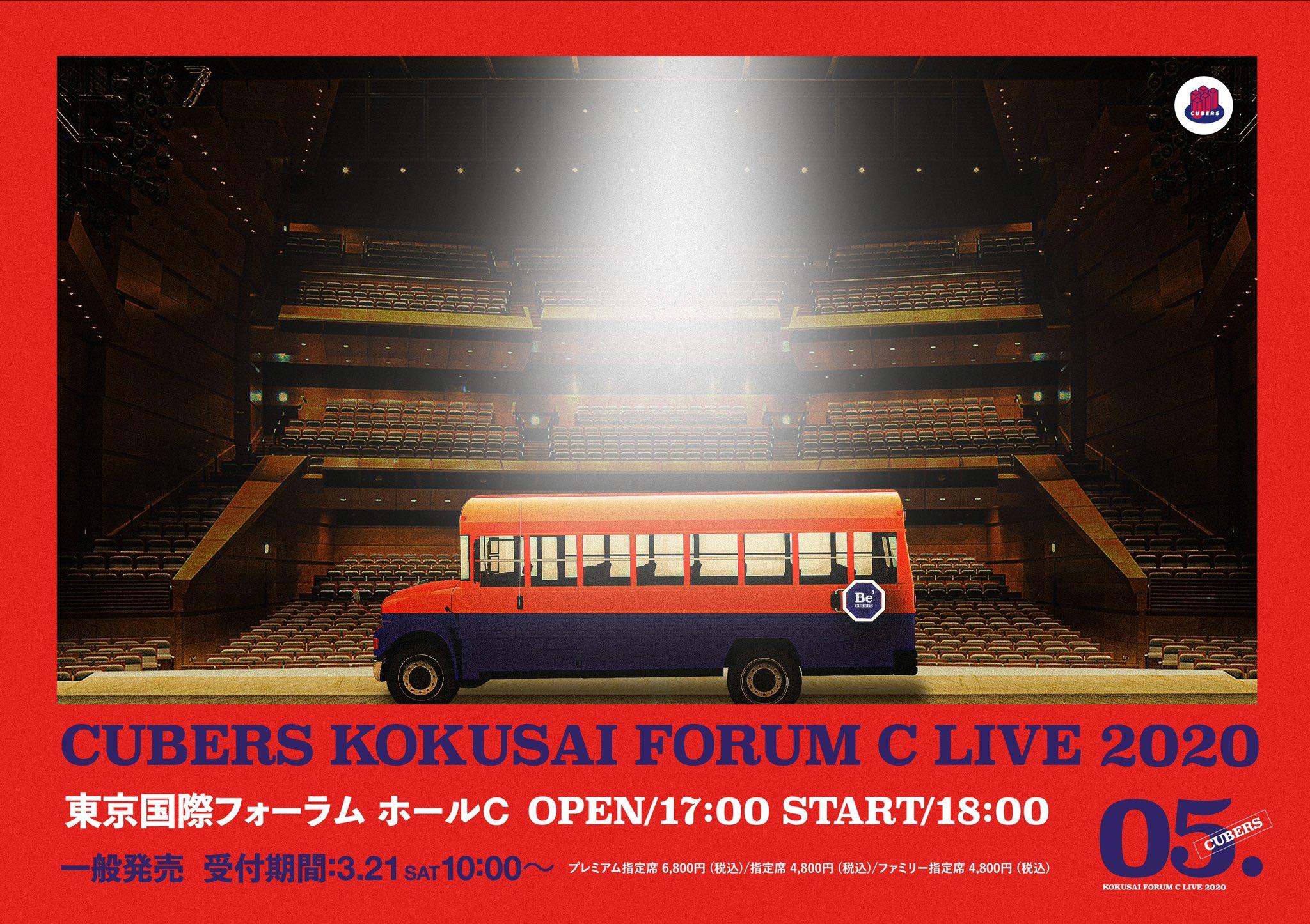 【お知らせ】 5月23日(土)『CUBERS 国際フォーラムC LIVE2020』公演について
