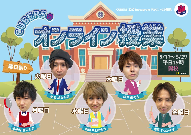 ★☆5月11日(月)〜5月29日(金) メンバー全員が先生になる  『CUBERSのオンライン授業』を開校!★☆