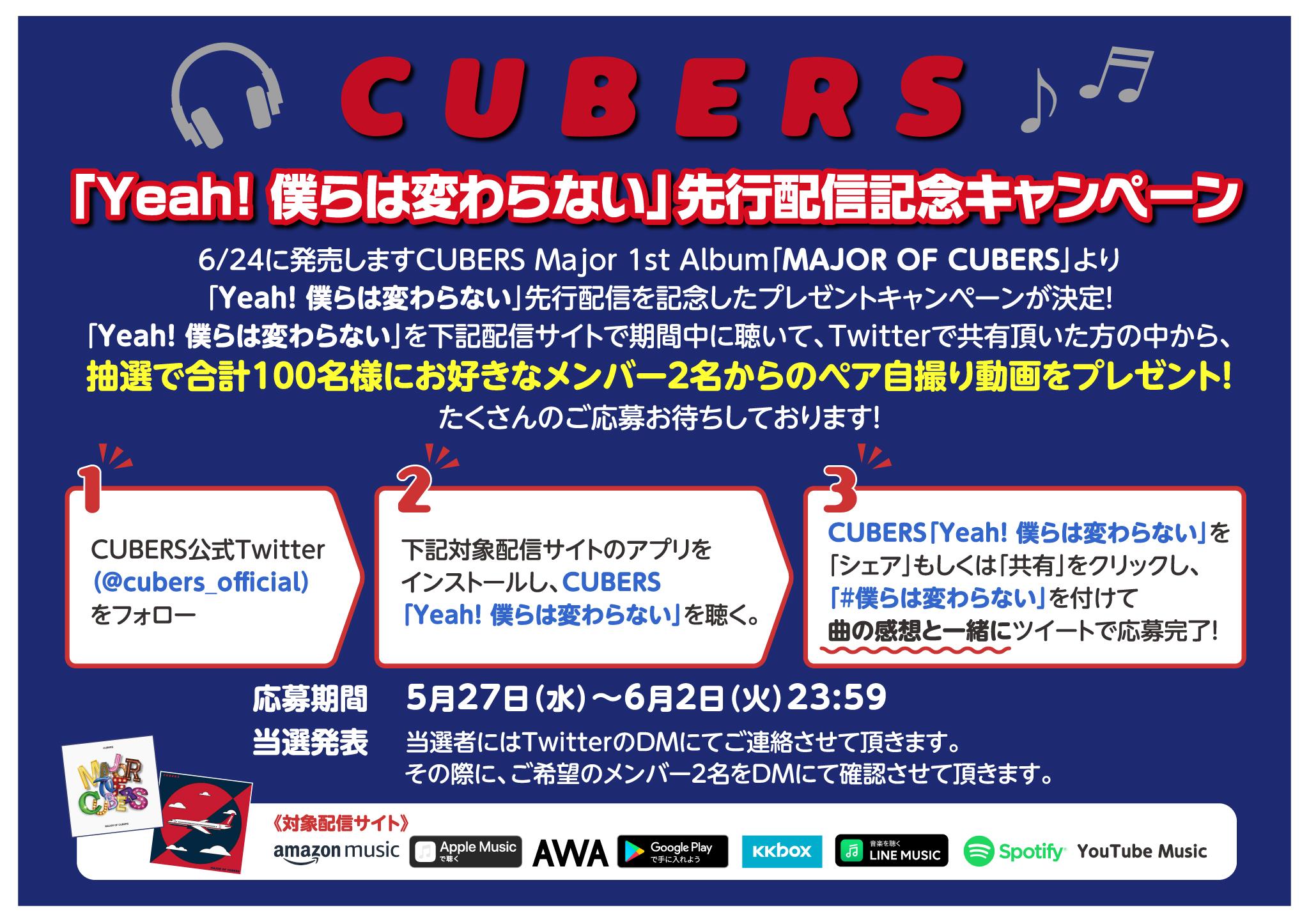 【NEWS】メジャー1stアルバムに収録される「Yeah! 僕らは変わらない」先行配信記念キャンペーン実施!