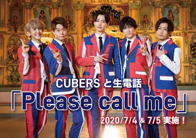 【NEWS】CUBERSと生電話「Please call me」企画 開催日決定!
