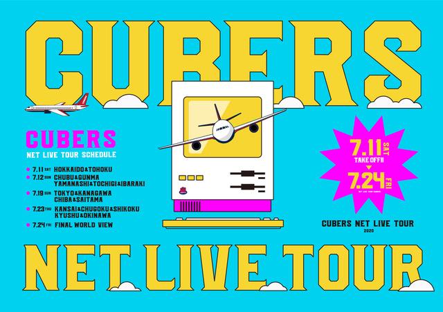 ★☆CUBERS 初のNET LIVE TOUR 開催決定!★☆