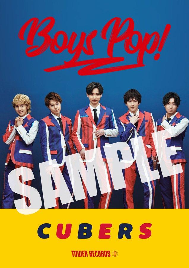 ★☆タワーレコードによるボーイズ・グループ大PUSH企画『BOYS POP!』 第34弾アーティストにCUBERSが決定★☆