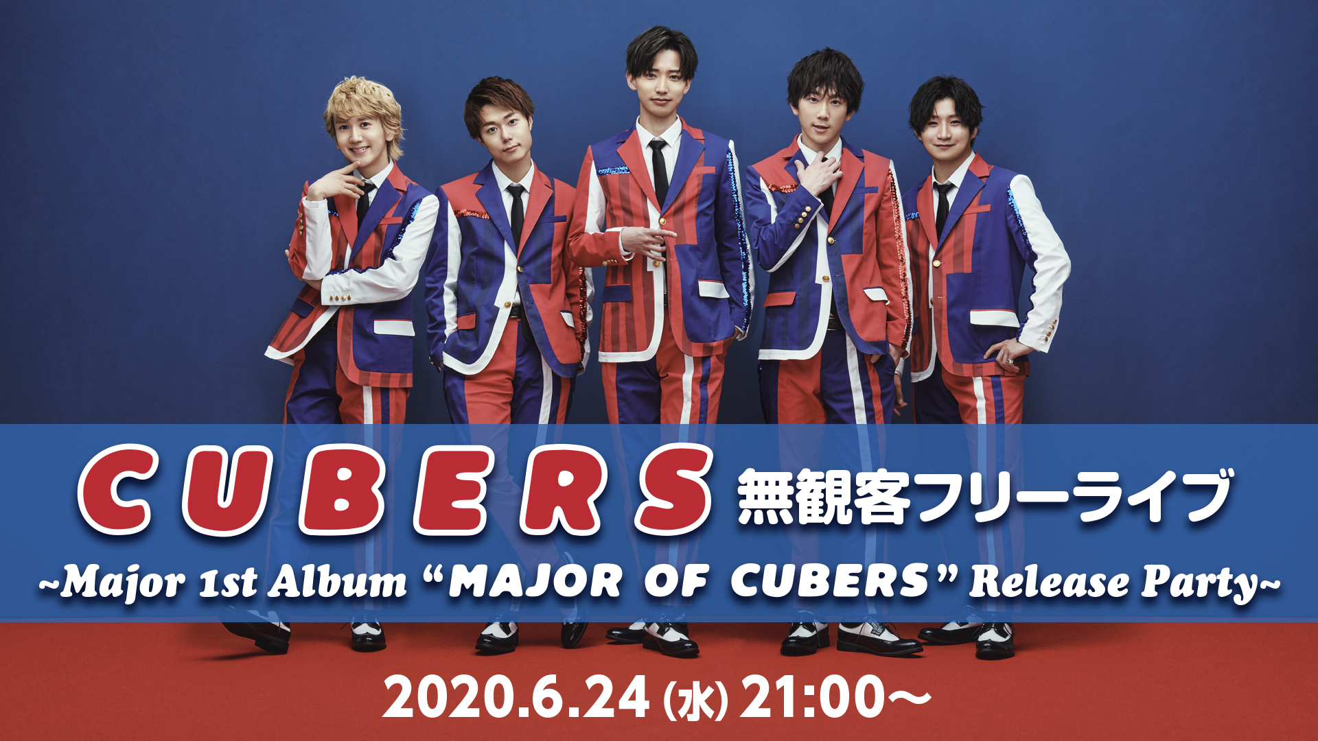 ★☆6/24 メジャー1stアルバム発売日に無観客フリーライブ開催決定!★☆